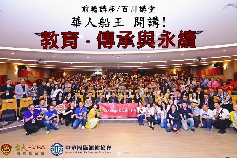 前瞻講座/百川講堂:華人船王開講–教育,傳承與永續
