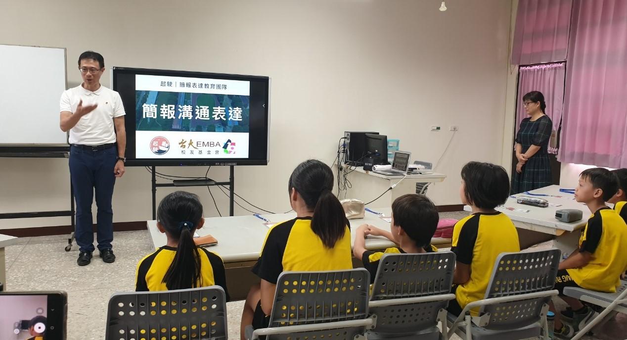 校友基金會陳炯瑜董事長率領團隊到達嘉義 第二站「偏鄉簡報表達教育」圓滿完成