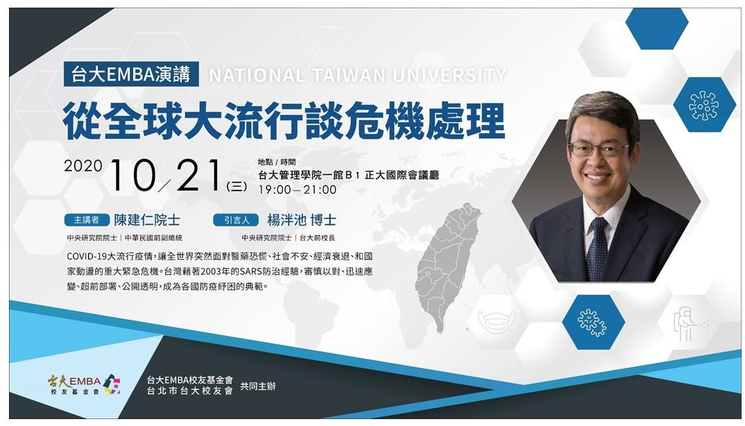 台大EMBA校友基金會、台北市台大校友會共同主辦演講活動