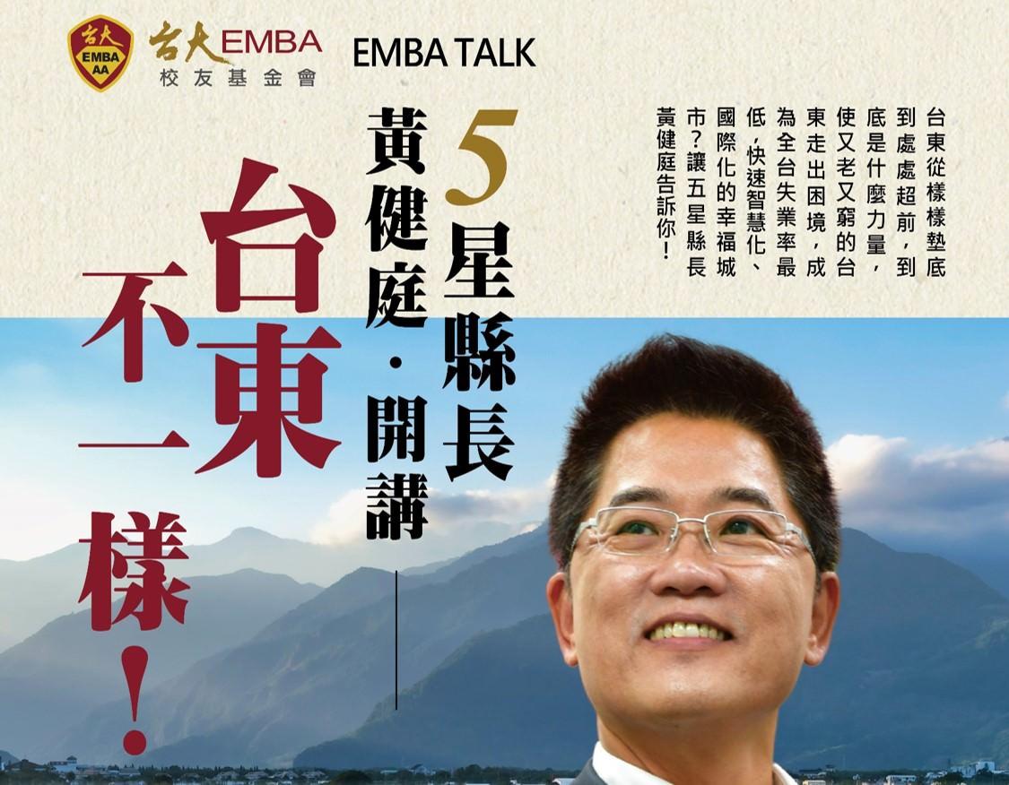 【歡迎報名】2/22 EMBA TALK ! 五星縣長 黃健庭開講!