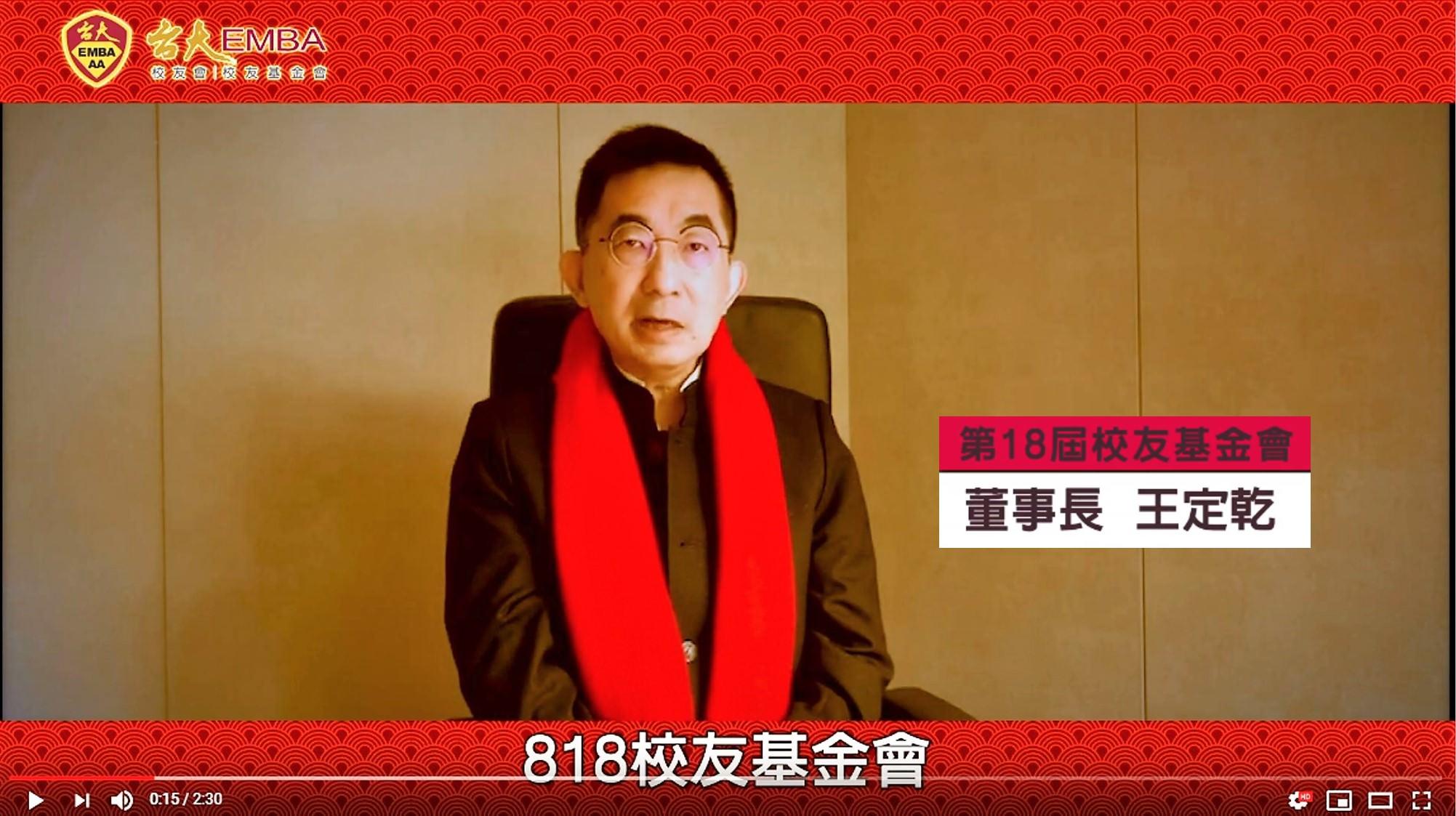 ㊗️第18屆校友基金會 賀年影片