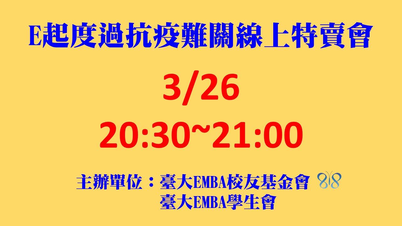 3/26 FB直播~「E起度過抗疫難關」線上特賣會!