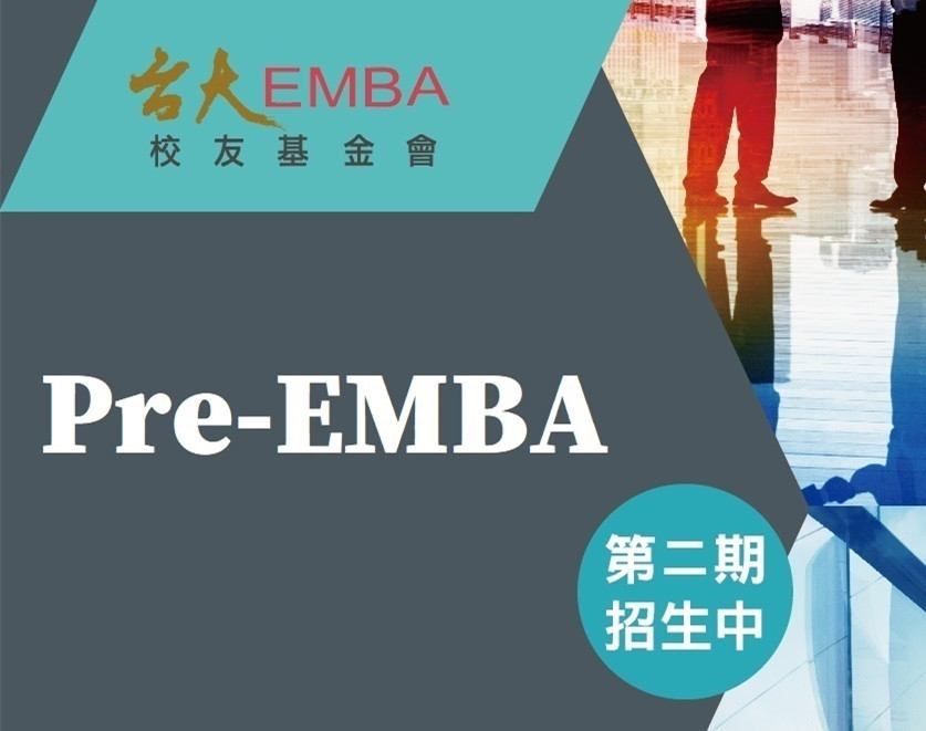 Pre-EMBA 領航班–第二期開始招生