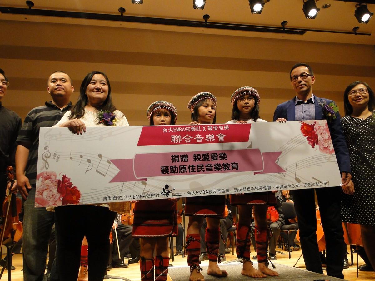 台大EMBA弦樂社x親愛愛樂聯合慈善音樂會  悠揚琴聲送愛到部落