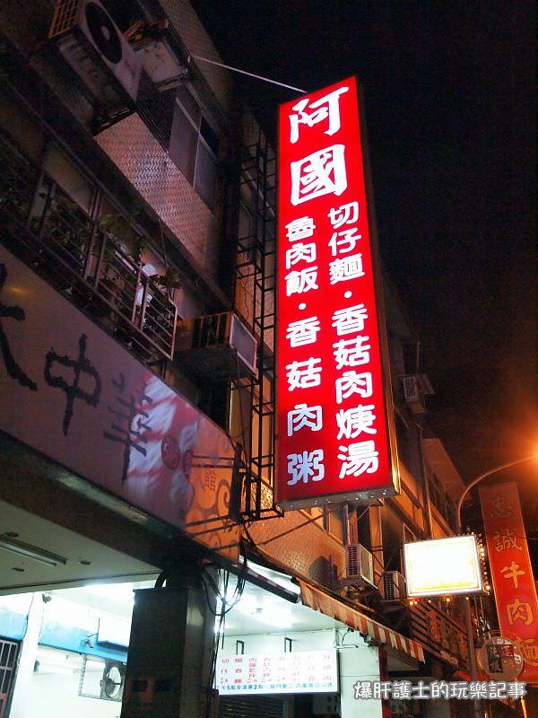 【天母美食/宵夜】阿國滷肉飯、香菇肉粥、切仔麵 平價又大碗的小吃! - nurseilife.cc