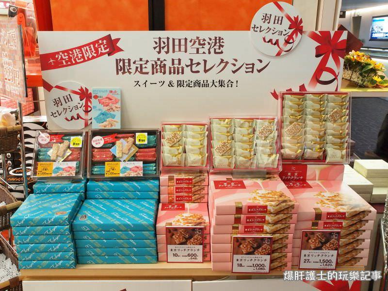 「羽田機場 伴手禮」的圖片搜尋結果