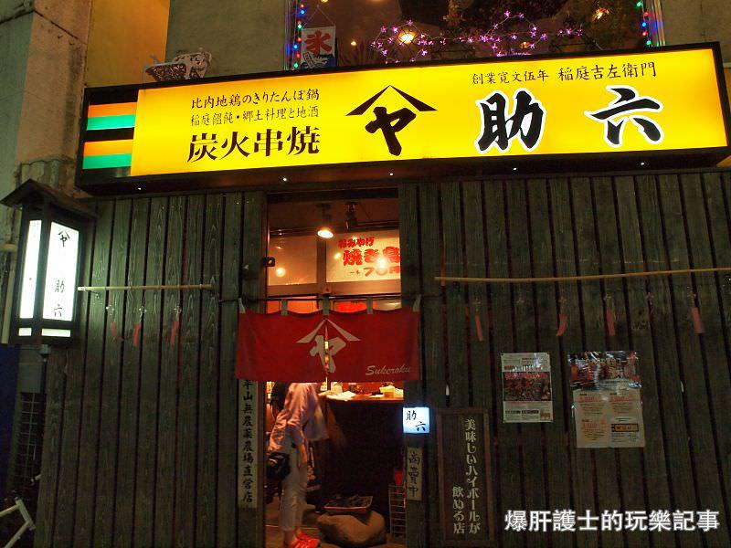 【秋田美食】秋田車站前的美味串燒居酒屋『助六』旅行中的小確幸 - nurseilife.cc