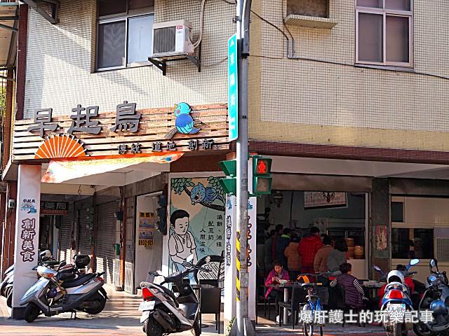 【石牌捷運站美食】早起鳥早餐 特色燒餅必嘗 - nurseilife.cc