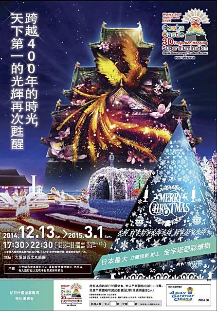大阪城3D Discount Coupon final