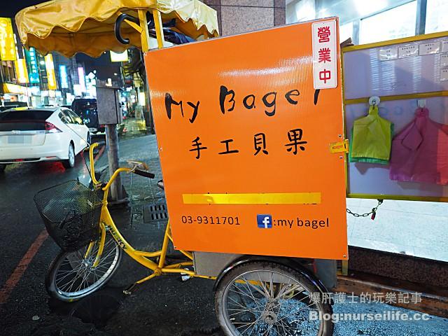 【宜蘭美食】My Bagel 手工貝果  出沒宜蘭街頭的貝果三輪車 - nurseilife.cc