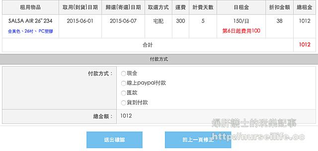 batch_螢幕快照 2015-05-24 20.49.04