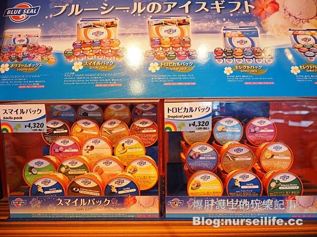 【沖繩】Blue Seal 沖繩必嘗的美國冰淇淋 - nurseilife.cc