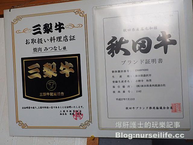 【秋田美食】三梨牛燒肉みつなし 秋田必吃的黑毛和牛直營店 - nurseilife.cc
