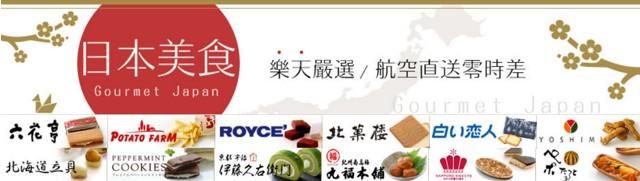日本美食banner