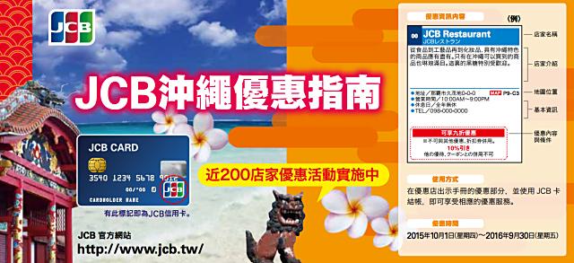 JCB信用卡 去日本旅遊省錢賺優惠必備阿! - nurseilife.cc
