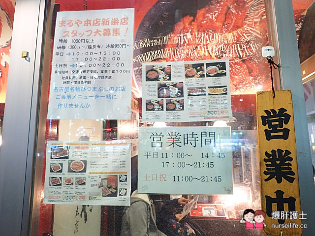 【名古屋美食】丸屋 まるや鰻魚飯 火烤香脆令人難忘的鰻魚三吃 - nurseilife.cc