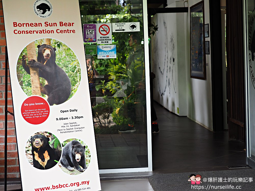 馬來西亞、沙巴|山打根馬來熊保育中心 Bornean Sun Bear Conservation Centre - nurseilife.cc