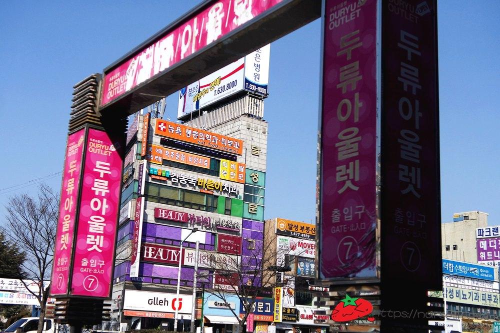 韓國、大邱|新內唐市場.Eworld與頭流公園附近巷弄內的隱藏市集 - nurseilife.cc