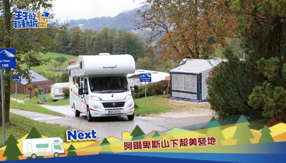 王子的移動城堡|亞洲旅遊台新型旅遊節目.帶你用露營車體驗德國的鄉村之美 - nurseilife.cc