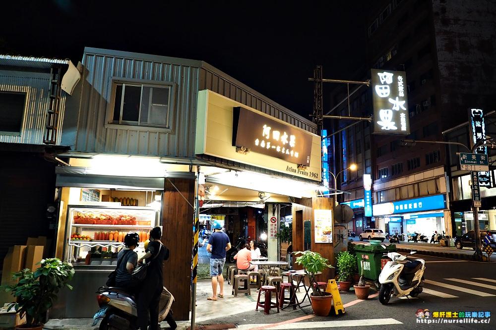 台南、中西區|阿田水果店.台南第一家木瓜牛奶 - nurseilife.cc
