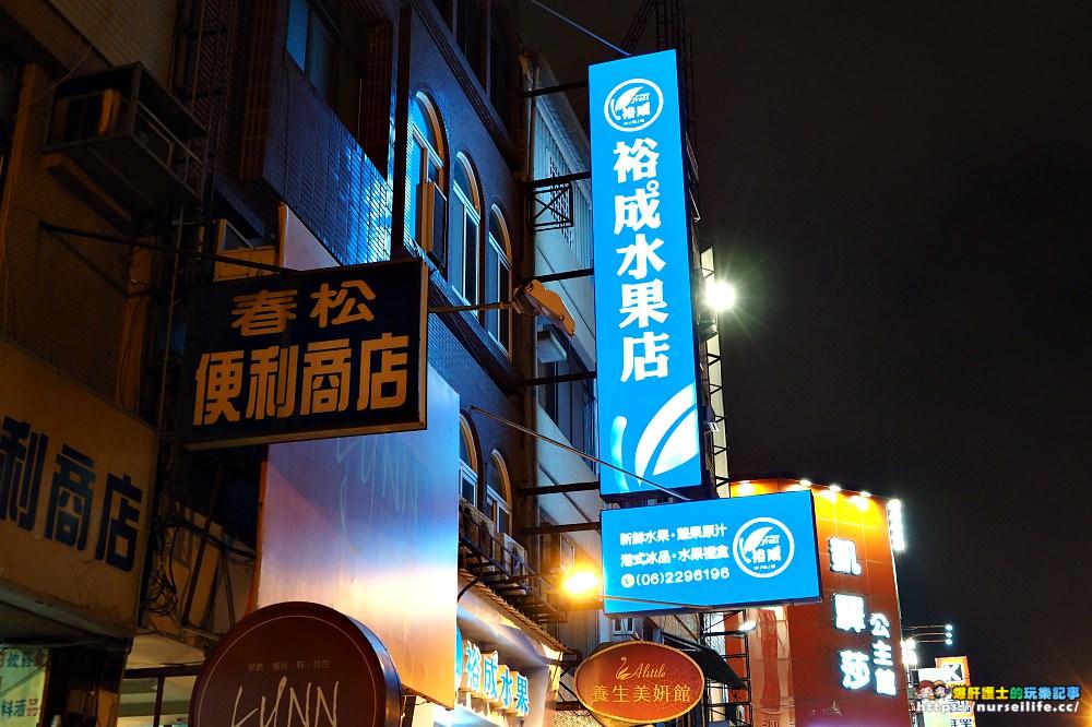 台南、中西區 裕成水果店.選擇多樣化的水果店 - nurseilife.cc