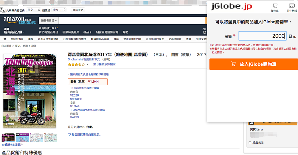 jGlobe|免出國!日本免稅網購、代購一指搞定的敗家網站 - nurseilife.cc