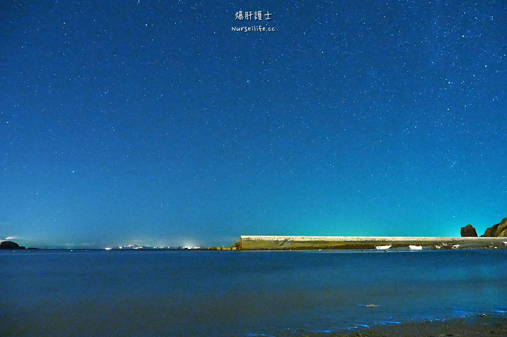 馬祖、東莒|船老大帶你暢遊私房景點拍攝銀河、星沙、藍眼淚 - nurseilife.cc