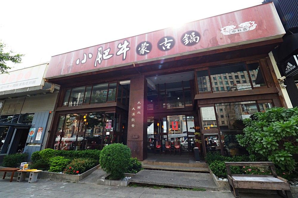 小肥牛蒙古鍋(中科店) 台中西屯酒粕火鍋.香辣美味還有鴨血豆腐鍋底免費加