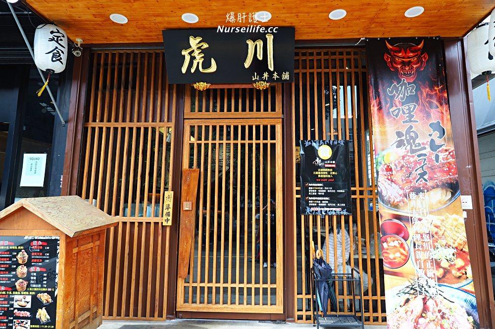 虎川山丼本舖 一中街的大份量平價日式丼飯.還可加飯、加湯與免費上網