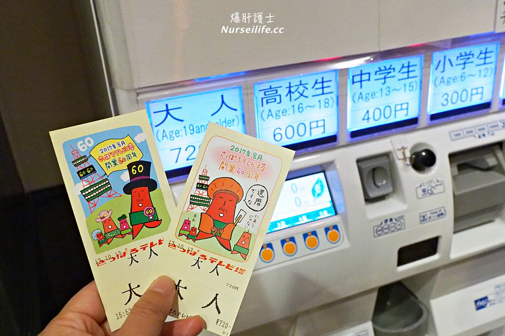 北海道 札幌電視塔.電視爸爸加持的日本夜景遺產 - nurseilife.cc