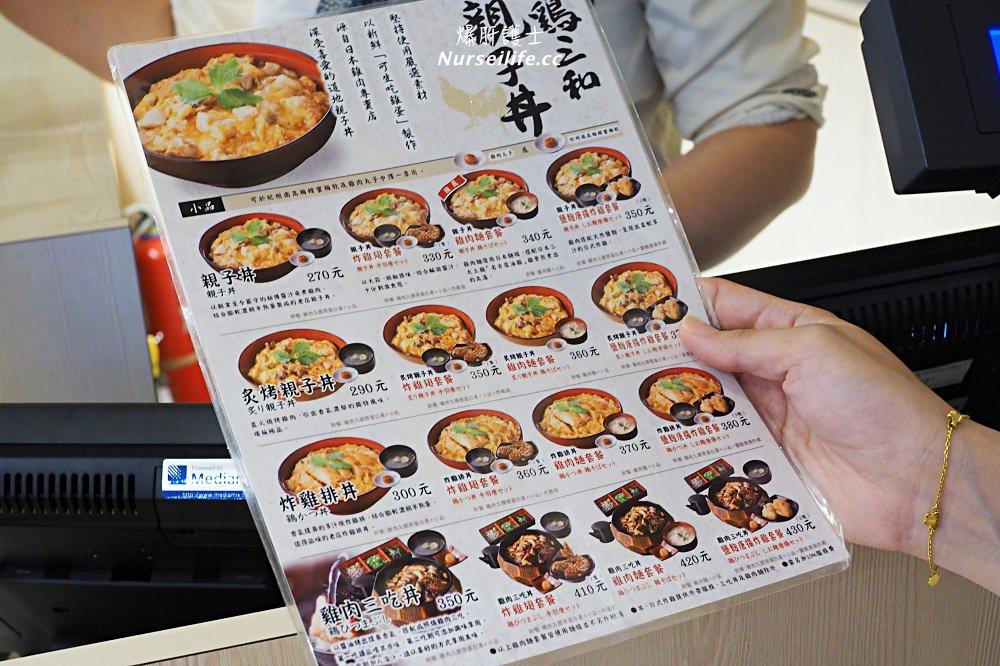 名古屋雞三和在台北車站也吃的到了! - nurseilife.cc