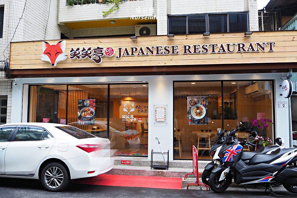 小倉庫食研所(原笑笑亭日式食堂).新光醫院對面巷弄可以免費續飯、續湯的超值豬排套餐 - nurseilife.cc