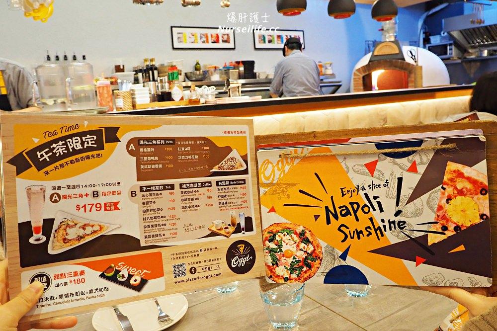 芝山捷運美食|Pizzeria OGGI 歐奇窯烤披薩.天母店全新裝潢餐點豐富多人聚餐更划算 - nurseilife.cc