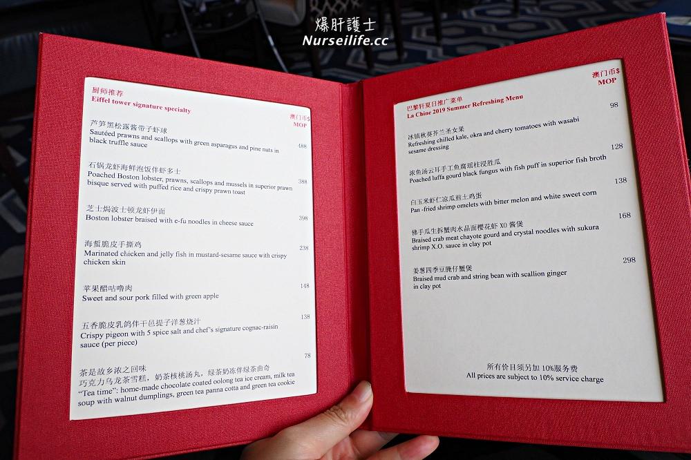澳門巴黎軒.巴黎鐵塔內享用法式美食的浪漫之旅 - nurseilife.cc