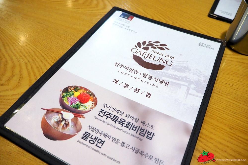 大邱|螃蟹大醬湯加巨無霸煎餅!讓姐一吃就想推的介淨韓式料理專門店 - nurseilife.cc