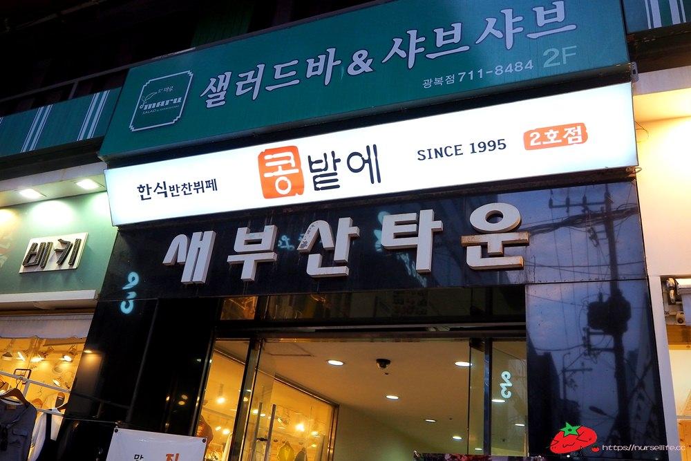 釜山|豆田裡2店.吃韓式豆腐鍋、泡菜鍋送Buffet吃到飽簡直超值! - nurseilife.cc