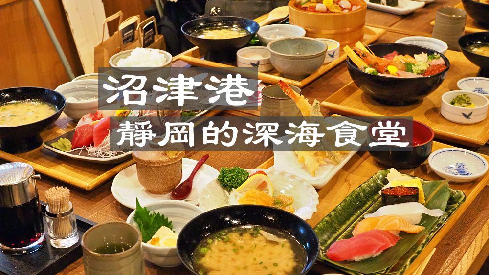 太便宜!靜岡人想要吃海鮮就會到【沼津港】還可以吃到特別的深海魚!