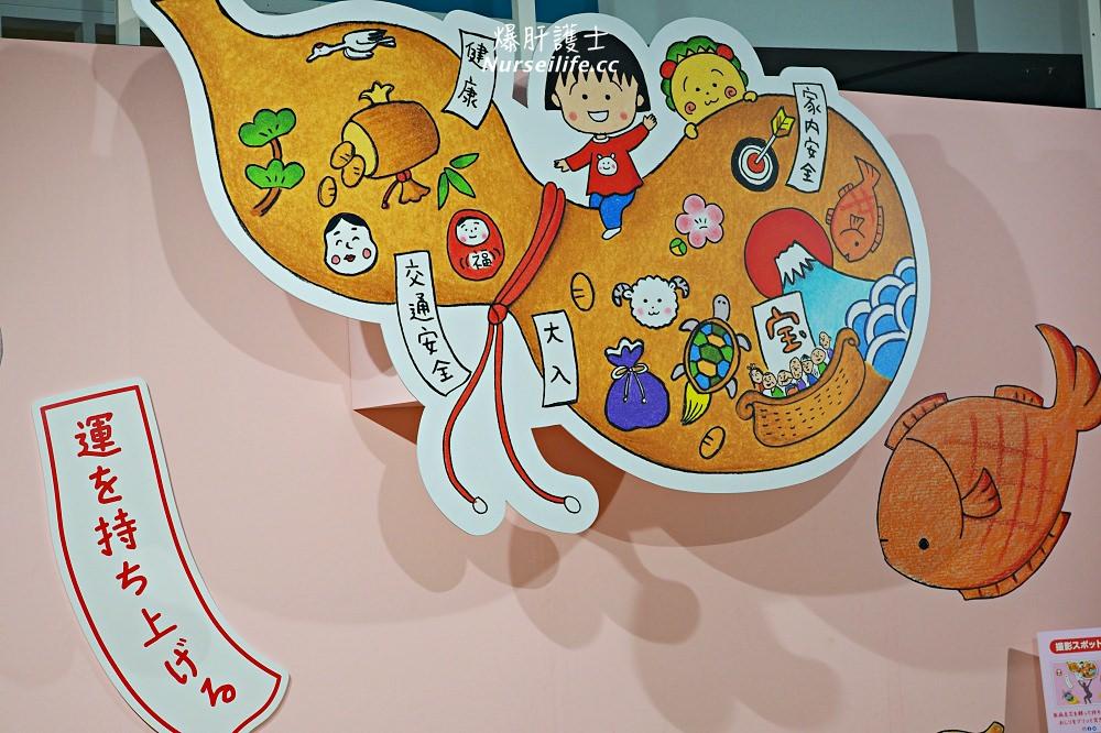 靜岡櫻桃小丸子樂園.超多限定商品小心買到失控剁手 - nurseilife.cc