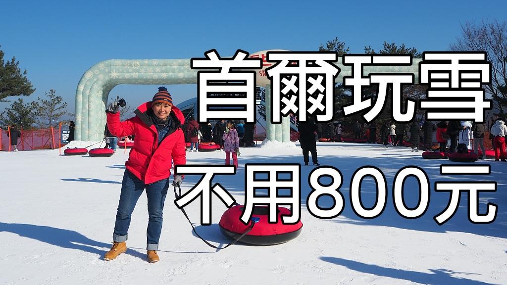 到首爾玩雪不用800元,還有來回接送超方便的!