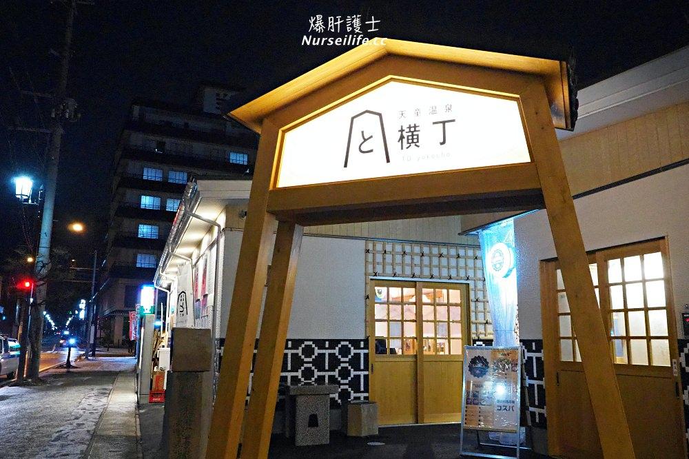 天童溫泉屋台村「と横丁」.盡情享受山形縣自產自銷的味道!!