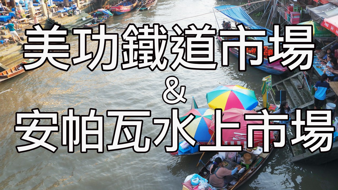 曼谷包車之旅!美功鐵道市場、安帕瓦水上市場及螢火蟲遊河