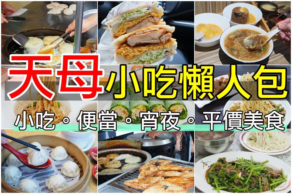 平價的天母美食:銅板小吃、甜湯豆花、便當、宵夜…天母小吃懶人包