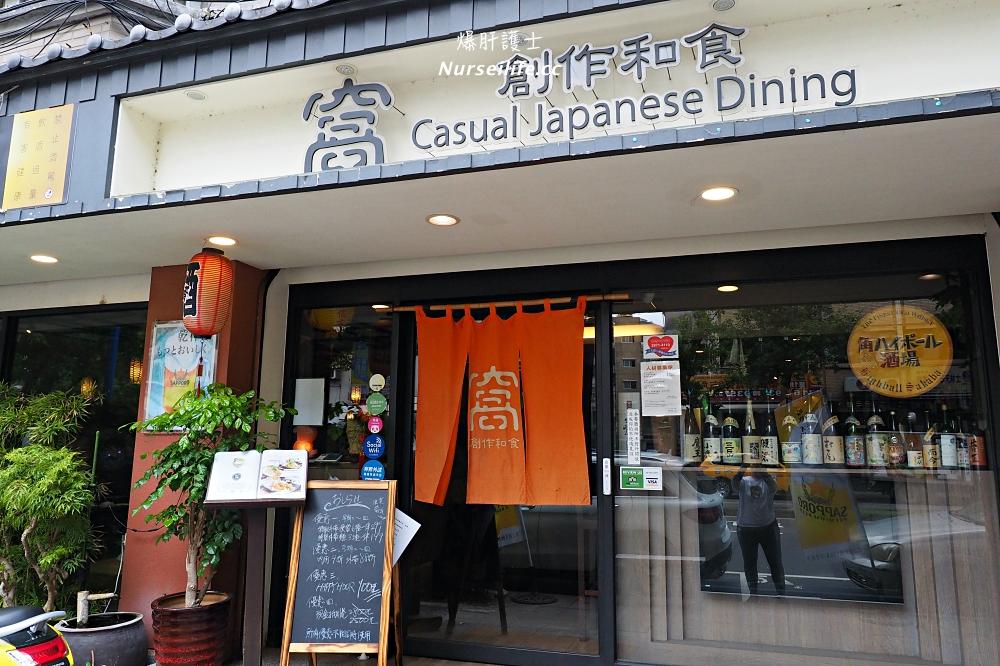 天母窩日本料理