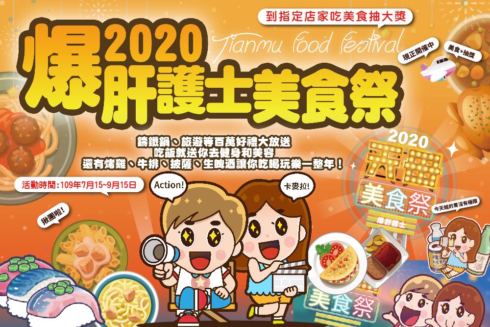 2020爆肝護士美食祭.拿振興券吃美食享優惠