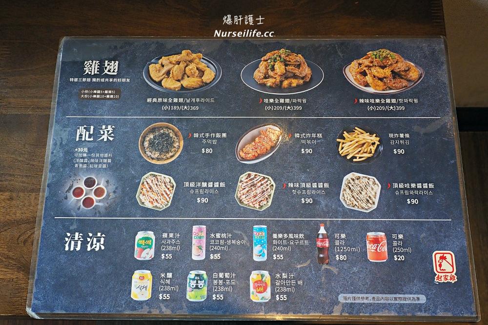 起家雞芝山店菜單