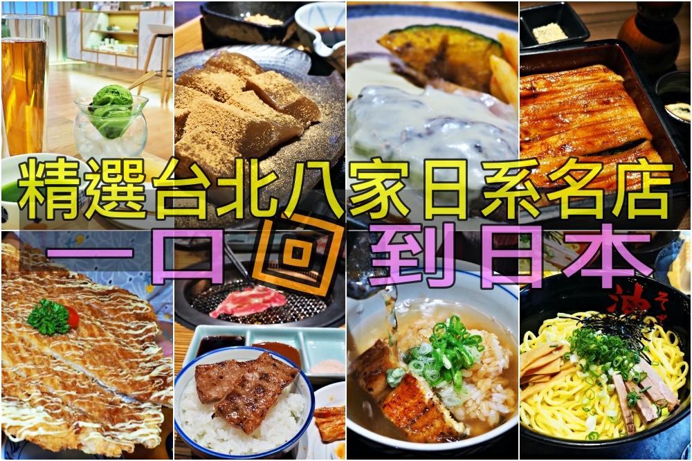 精選台北八家吃一口就回到日本的日系經典名店,刷JCB卡最高還享12%OFF優惠!