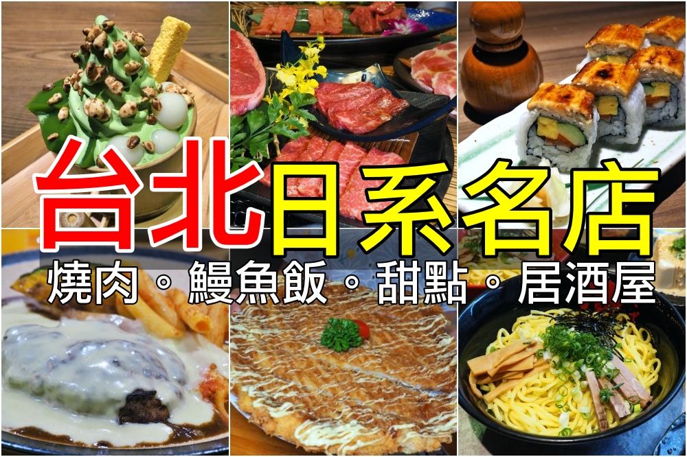 台北精選日系經典名店.刷JCB卡還有12%OFF優惠!