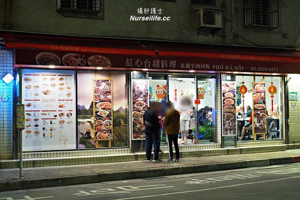 紅心台越料理|振興醫院附近,一堆人點炒飯和麵線的平價大份量越南料理 - nurseilife.cc