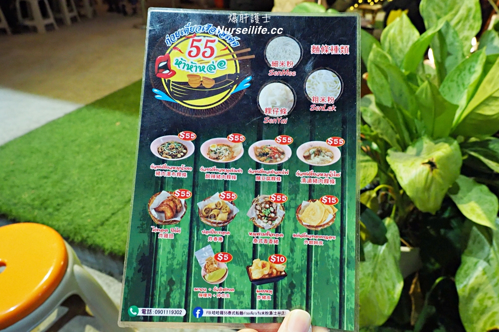 士林美食|哈哈羅55泰式船麵米粉湯.回味泰國街頭小吃 - nurseilife.cc