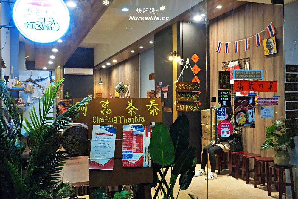 大同區美食|啊蕊茶泰(原茶嫣泰奶) ChaAngThaiNa.來喝個泰式下午茶吧! - nurseilife.cc
